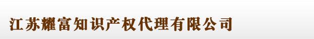 南京商标注册_江苏商标注册